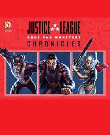 Лига справедливости: Боги и монстры. Хроники 2015 | МоеКино