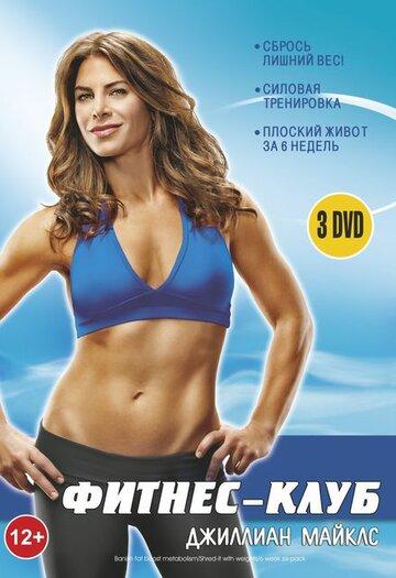 Джиллиан майклс: сбрось лишний вес.