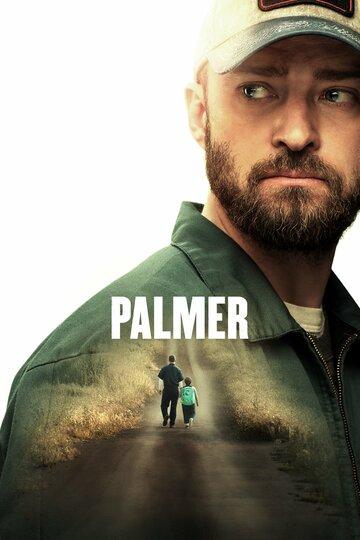 Палмер 2021 | МоеКино