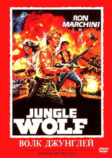 Волк джунглей (1986)