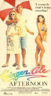 Имбирный лимонад (1989)