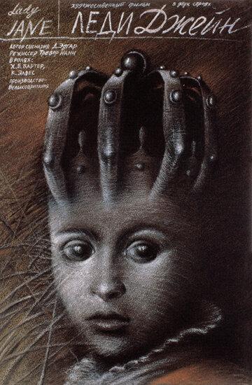 Постер к фильму Леди Джейн (1985)