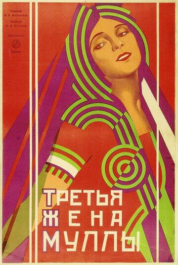Третья жена муллы (1928) полный фильм онлайн