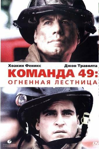 Команда 49: Огненная лестница 2004 - Сергей Визгунов