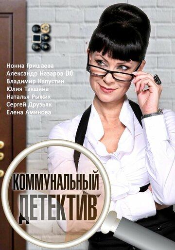 Коммунальный детектив (ТВ) (2013)