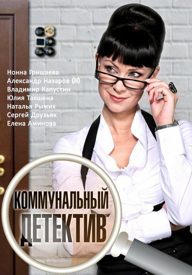 Коммунальный детектив (ТВ)