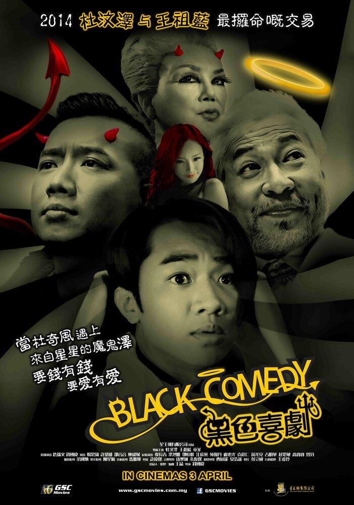 838569 - Черная комедия ✸ 2014 ✸ Китай