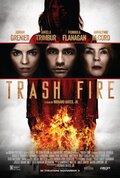 Пожар на помойке (2016)
