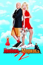 Любовь-морковь 2 (2008)