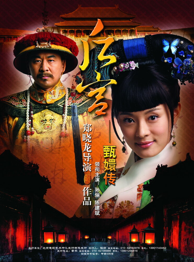 688645 - Легенда о Чжэнь Хуань ✦ 2011 ✦ Китай
