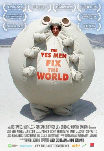 Согласные на всё исправляют мир (The Yes Men Fix the World)