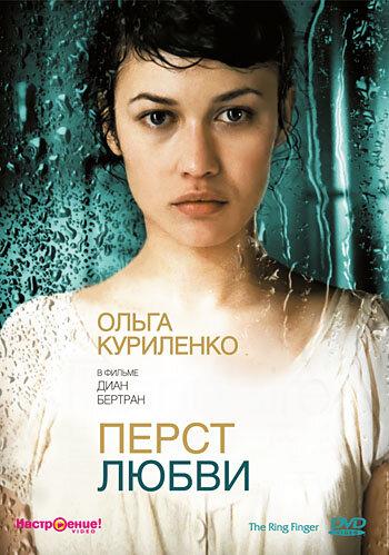 Фильм Перст любви