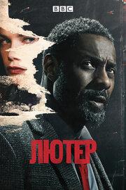 Лютер (2010)