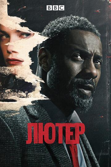 Лютер (2010) полный фильм