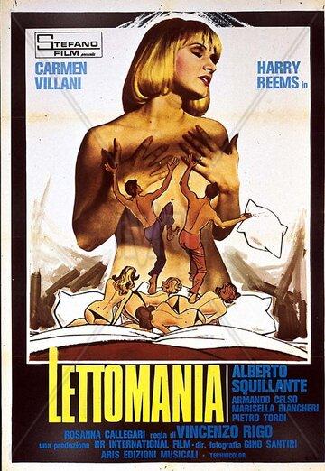 Постелемания (1976)