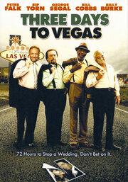 Три дня до Вегаса (2007)