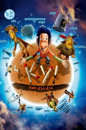 Ку! Кин-дза-дза (2012)