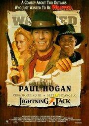 Джек – молния (1994)