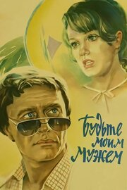 Будьте моим мужем (1981)