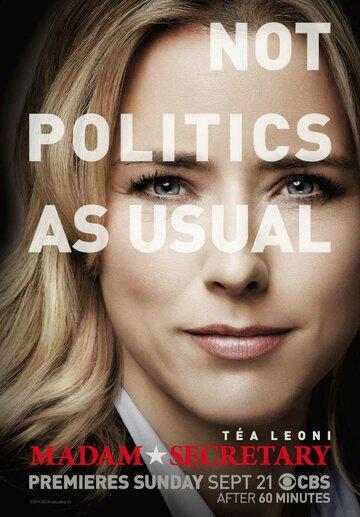 Государственный секретарь 6 сезон 2 серия
