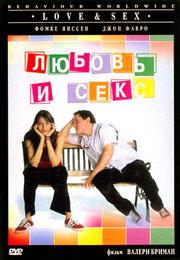 Любовь и секс (2000)