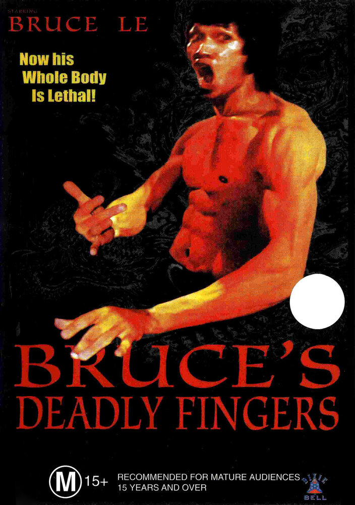 Смертельные пальцы Брюса