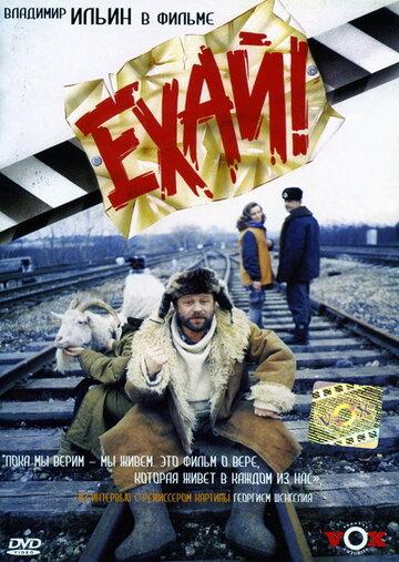 Ехай! (1995)