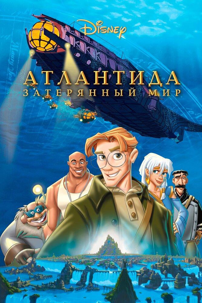 Атлантида мультфильм скачать торрент