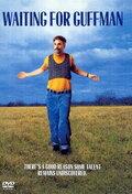 В ожидании Гаффмана (1996)