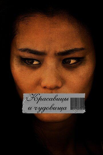 Красавицы и чудовища 2012 | МоеКино