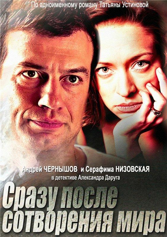 Смотреть фильм онлайн русские романы
