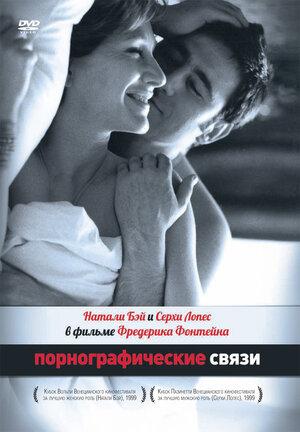 Порнографическая Связь Фильм
