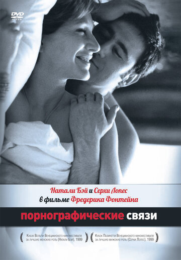 Порнографические связи