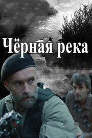 Смотреть Чёрная река (2015) в HD качестве 720p