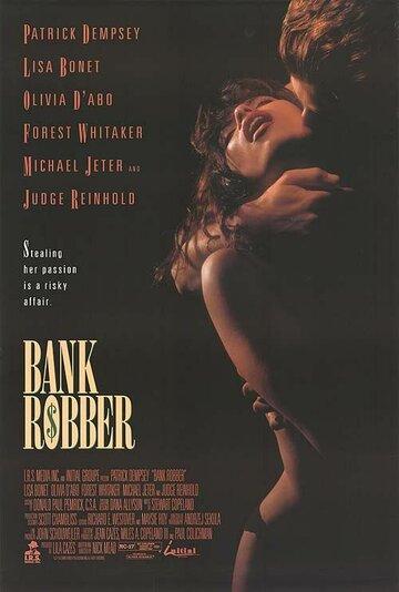 Грабитель банков (Bank Robber)