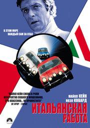 Итальянская работа (1969)