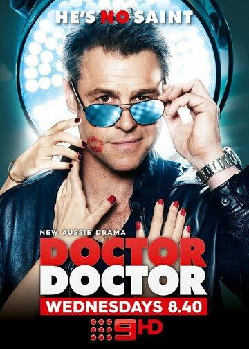 Доктор, доктор 3 сезон 10 серия