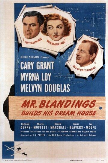 Постер к фильму Мистер Блэндингз строит дом своей мечты (1948)