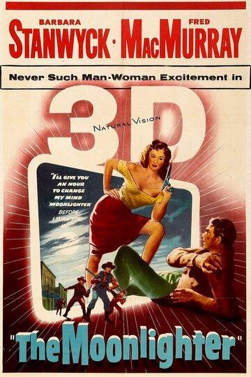 Полуночник (1953)