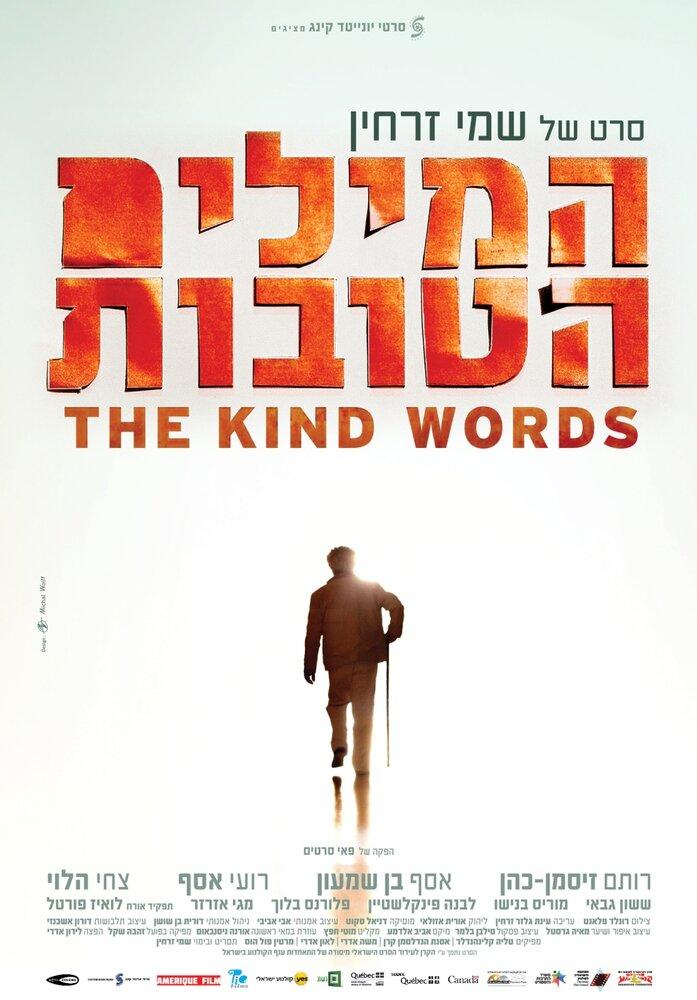 Фильмы Добрые слова смотреть онлайн