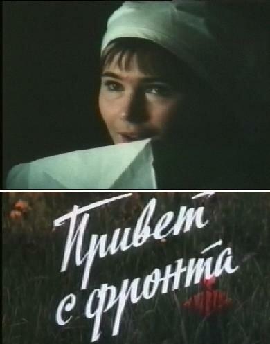 Привет с фронта (1983) смотреть онлайн в хорошем качестве