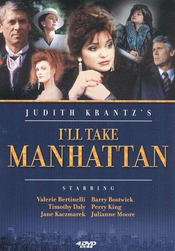Я покорю Манхэттен (1987)