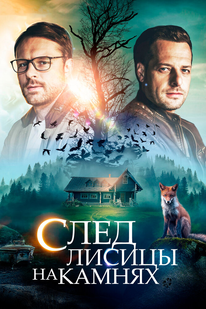 След лисицы на камнях (1 сезон) (4 серии) (2019)