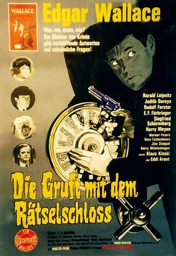 Проклятье затерянного склепа (1964)