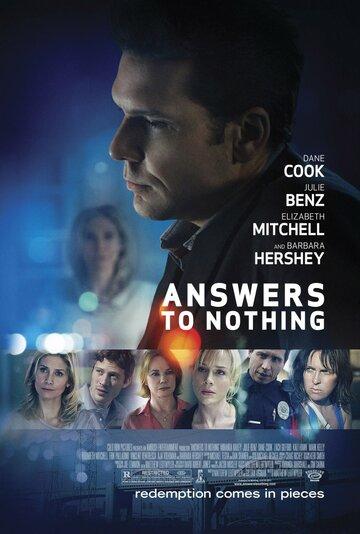 Фильм Ответы ни к чему