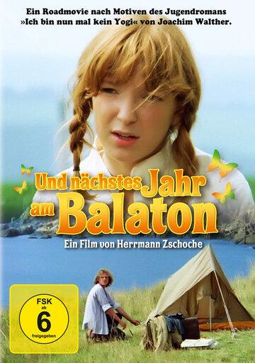 А через год на Балатоне (1980)