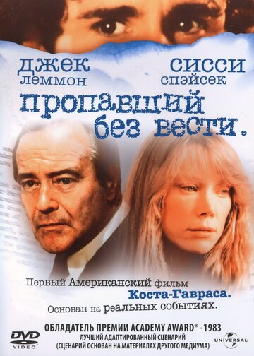 Пропавший без вести (1981)