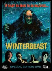 Зимнее чудовище