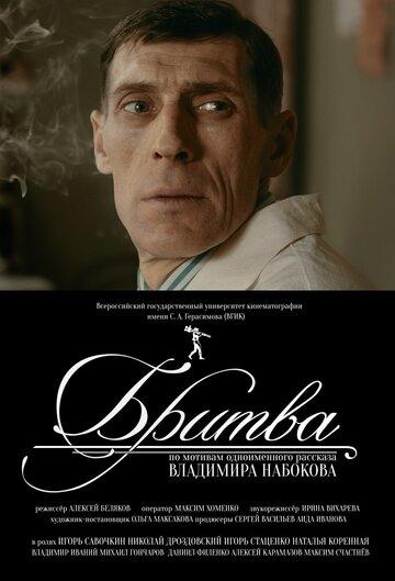 Фильм Бритва