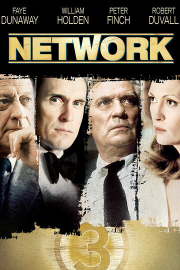 �������� (Network)